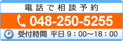 土日・夜間の相談可(要予約)048-250-5255 受付時間 平日 9:00~18:00