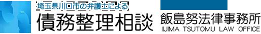 埼玉県川口市の弁護士による債務整理相談/飯島努法律事務所 IJIMA TSUTOMU LAW OFFICE